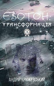Андрій Крижевський -Евотон: трансформація