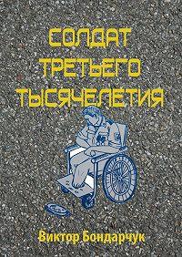 Виктор Бондарчук -Солдат третьего тысячелетия