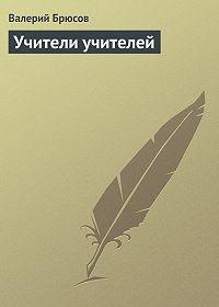 Валерий Брюсов - Учители учителей