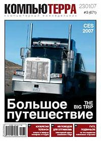Компьютерра -Журнал «Компьютерра» № 3 от 23 января 2007 года