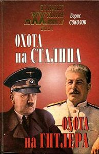 Борис Соколов -Охота на Сталина, охота на Гитлера. Тайная борьба спецслужб