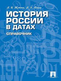 Лекха Жукова -История России в датах. Справочник
