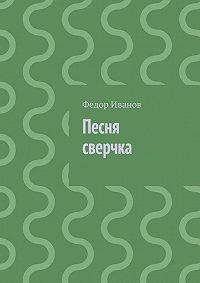 Федор Федорович Иванов -Песня сверчка
