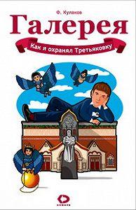 Феликс Кулаков -Как я охранял Третьяковку