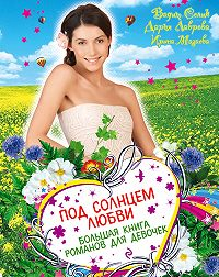 Ирина Мазаева -Под солнцем любви (сборник)