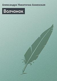 Александра Анненская -Волчонок