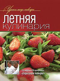 Коллектив Авторов -Летняя кулинария