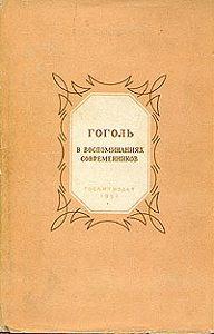 Коллектив Авторов - Гоголь в воспоминаниях современников