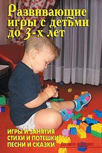 В. Лещинская, А. Иевлев - Развивающие игры с детьми до 3-х лет
