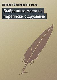 Николай Гоголь -Выбранные места из переписки с друзьями