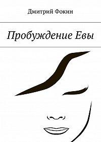 Дмитрий Фокин -ПробуждениеЕвы