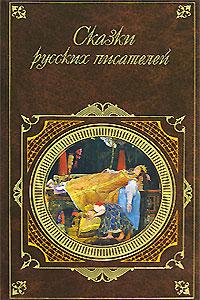 Павел Бажов -Сказки русских писателей