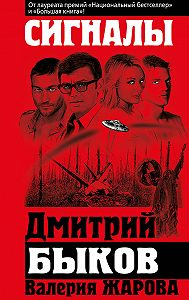 Дмитрий Быков -Сигналы
