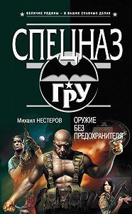 Михаил Нестеров -Оружие без предохранителя