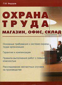 Петр Федоров -Охрана труда: магазин, офис, склад