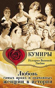 Татьяна Воронина -Любовь самых ярких и эпатажных женщин в истории