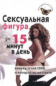 Е. В. Анкудинова -Сексуальная фигура за 15 минут в день