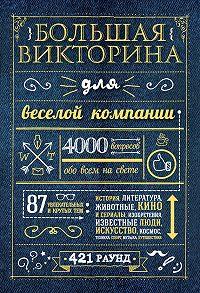 Коллектив Авторов - Большая викторина для веселой компании. 4000 вопросов обо всем на свете
