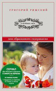 Григорий Ряжский -Дом образцового содержания