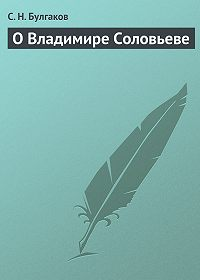 С.Н. Булгаков -О Владимире Соловьеве