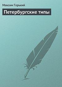 Максим Горький -Петербургские типы