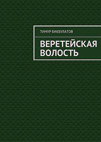 Тимур Бикбулатов -Веретейская волость