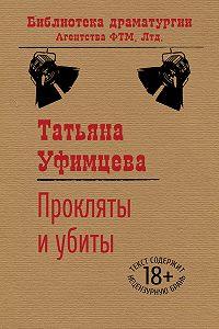 Татьяна Уфимцева - Прокляты и убиты