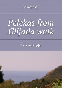 Михалис -Pelekas from Glifada walk. Места на Корфу