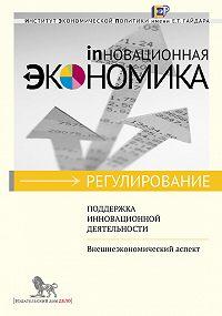 С. Приходько, Н. Воловик, Г. Баландина, А. Пахомов, А. Макаров - Поддержка инновационной деятельности. Внешнеэкономический аспект