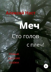 Алексей Наст -Меч сто голов с плеч!