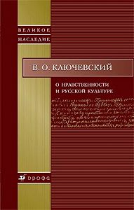 Василий Ключевский -О нравственности и русской культуре