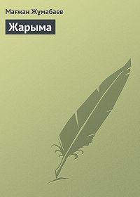 Мағжан Жұмабаев -Жарыма