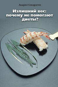 Андрей Кондратюк -Излишний вес: почему не помогают диеты?