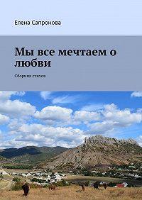 Елена Сапронова -Мы все мечтаем о любви. Сборник стихов