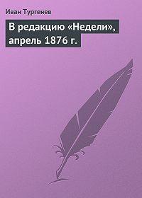 Иван Тургенев -В редакцию «Недели», апрель 1876 г.