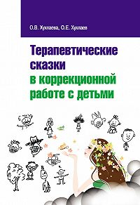 Ольга Хухлаева -Терапевтические сказки в коррекционной работе с детьми