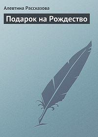 Алевтина Рассказова -Подарок на Рождество