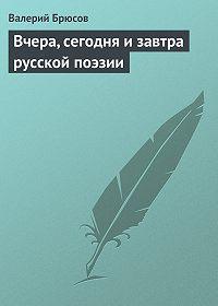 Валерий Брюсов -Вчера, сегодня и завтра русской поэзии