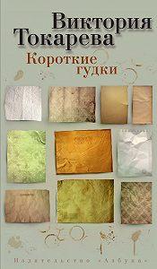 Виктория Токарева -Короткие гудки (сборник)