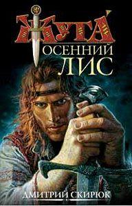 Дмитрий Скирюк -Осенний Лис