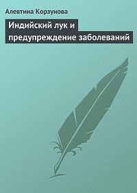 Алевтина Корзунова -Индийский лук и предупреждение заболеваний
