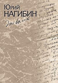 Юрий Нагибин - Дневник