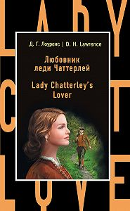 Дэвид Герберт Лоуренс -Любовник леди Чаттерлей / Lady Chatterley's Lover