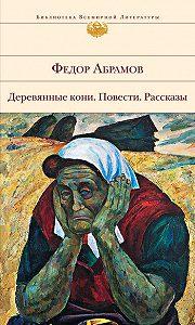 Федор Абрамов -А война еще не кончилась
