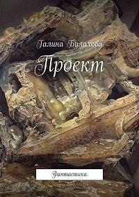 Галина Булахова -Проект