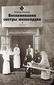 Татьяна Варнек -Воспоминания сестры милосердия.