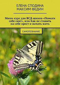 Елена Сподина -Мини-курс для ВСД-шника «Помоги себе сам!», или Как не ставить на себе крест и начать жить