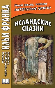 Вадим Грушевский -Исландские сказки/ Íslensk ævintýri