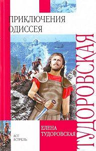 Елена Тудоровская -Приключения Одиссея. Троянская война и ее герои