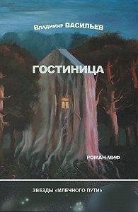 Владимир Васильев -Гостиница